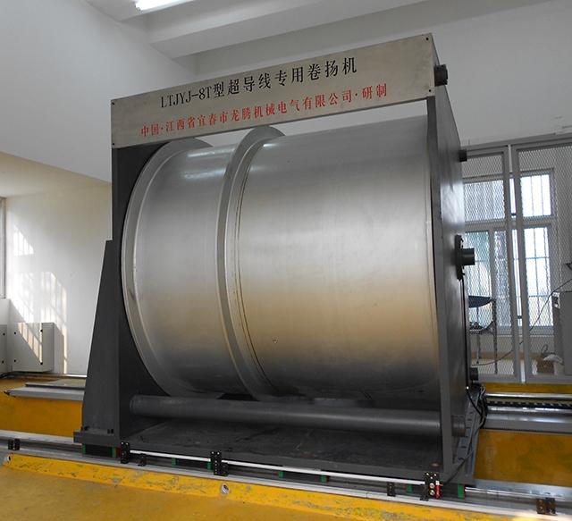 LTJYJ-8T型超导线专用卷扬机