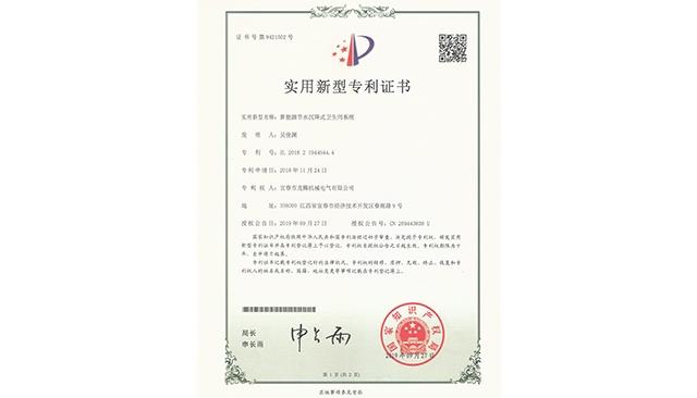 沉降厕所专利证书(新型)