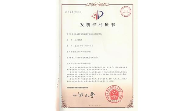 导体制造及压制成型机专利 001