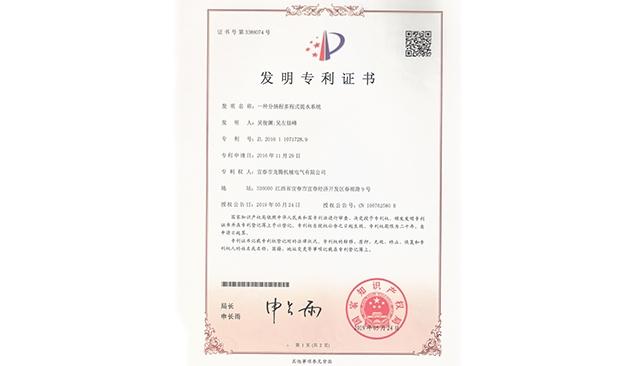 光伏水泵专利证书