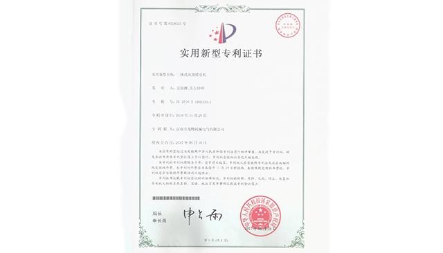 喷带机专利证书