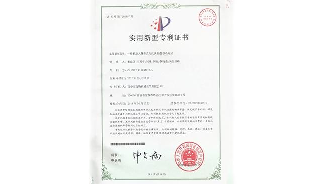 移动电站专利证书