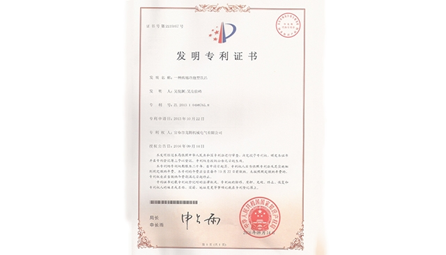 饮品专利首页