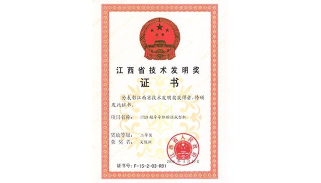 江西省技术发明二等奖