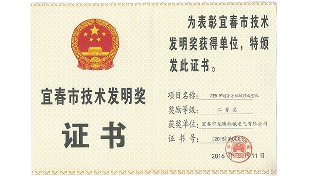 市科技单奖(单位)