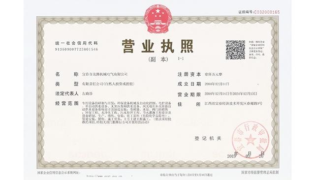 营业执照(新2019年)