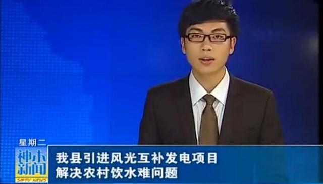 神木光伏供水新闻视频