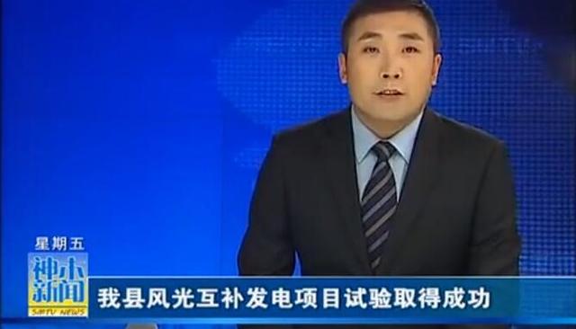 神木光伏供水新闻报道(视频)