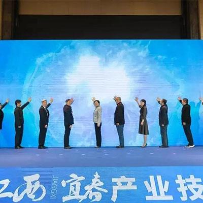 2020·江西宜春产业技术对接会,在宜春举行